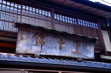 Signboard - Kyoto, Japan